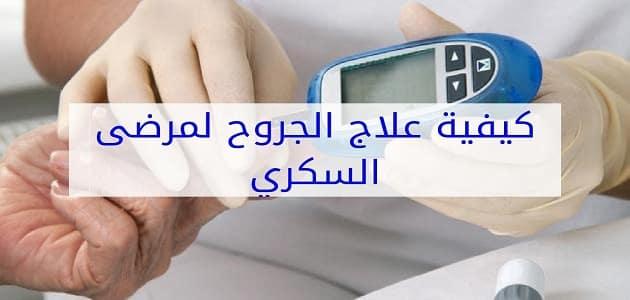 طرق علاج الجروح لمرضى السكري