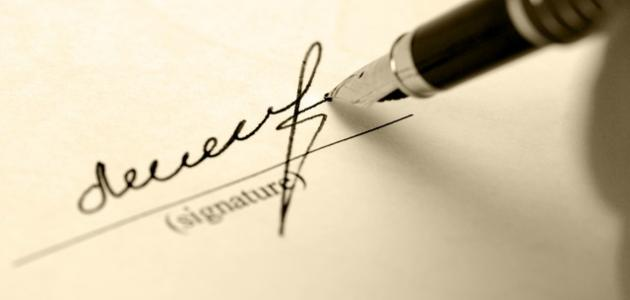 طريقة صنع توقيع خاص