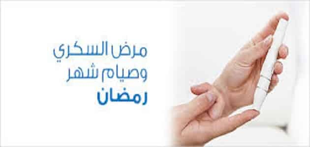 مريض السكر و صيام رمضان