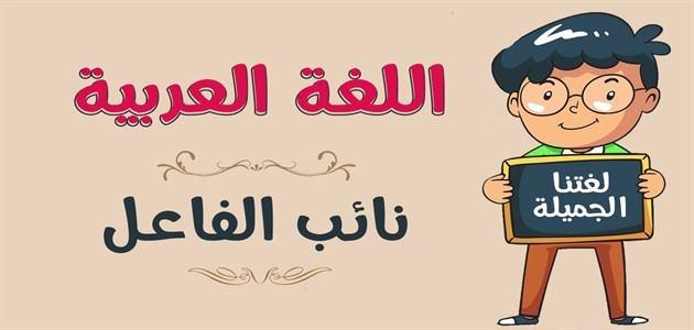 الفاعل ونائب الفاعل المصدر السعودي لغتي