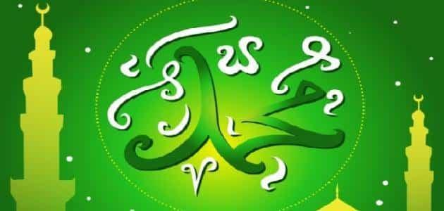 بحث عن الرسول محمد كامل