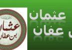 بحث عن سيدنا عثمان بن عفان