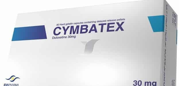 دواء سيمباتكس Cymbatex لعلاج الاكتئاب وألم الأعصاب معلومة ثقافية