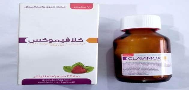 دواعي استعمال دواء كلافيموكس Clavimox والآثار الجانبية معلومة ثقافية