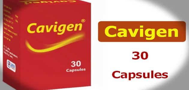 كافيجين Cavigen