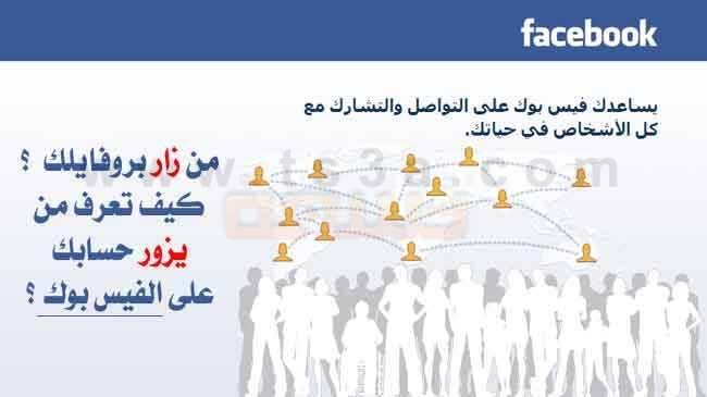 كيفية معرفة من زار بروفايلك على الفيس بوك