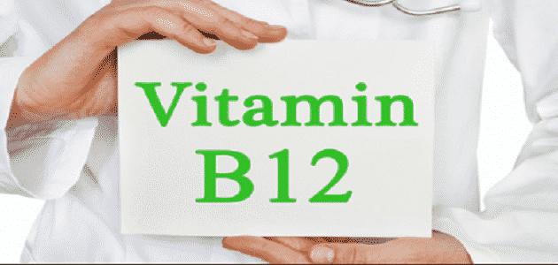 ما هي أعراض نقص فيتامين ب12