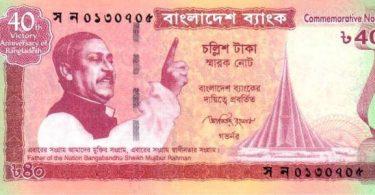 ما هي عملة بنجلاديش ؟