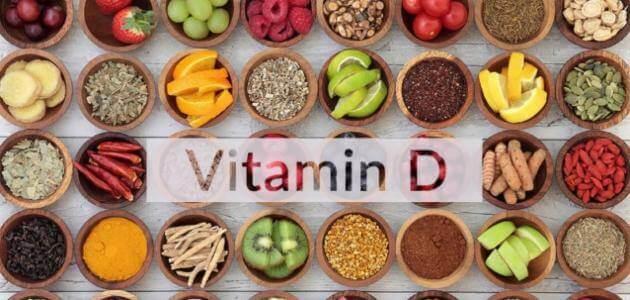 مصادر فيتامين د في الطعام