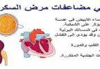 مضاعفات مرض السكري بالصور