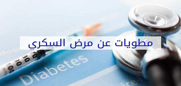 مطويات لمرض السكري