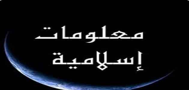 معلومات دينية اسلامية عامة