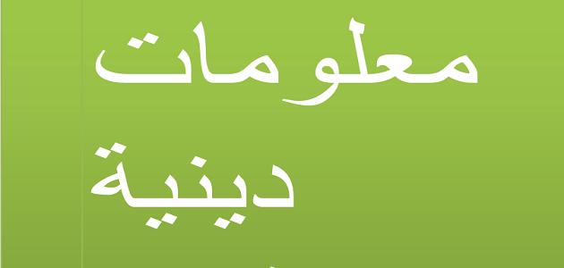 معلومات دينية اسلامية مفيدة عامة