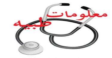 معلومات طبية مفيدة للحياة اليومية