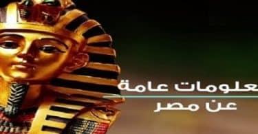 معلومات عامة عن مصر سؤال وجواب