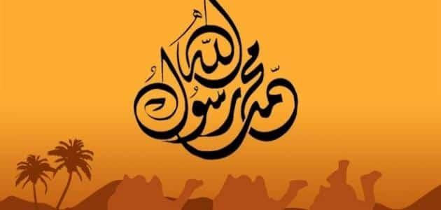 معلومات عن الرسول محمد