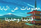 معلومات عن اليابان قديمًا وحديثًا