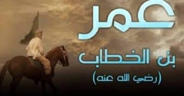 معلومات عن سيدنا عمر بن الخطاب رضى الله عنه