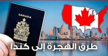 معلومات عن كندا والهجرة