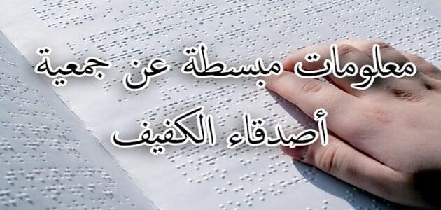 معلومات مبسطة عن جمعية أصدقاء الكفيف معلومة ثقافية
