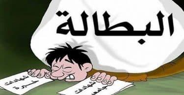 منتدى حلول البطالة الضمان الإجتماعي في السعودية
