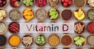أهميةدورة فيتامين د والتحكم بالكالسيوم