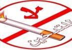 اذاعة مدرسية جاهزة عن التدخين