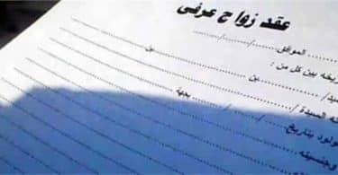 شروط الزواج العرفي الحلال في القانون المصري
