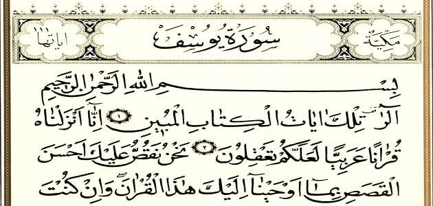 فضل سورة يوسف قبل النوم