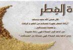 مقدار زكاة الفطر بمصر 2019 بالتفصيل