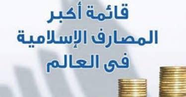 دليل البنوك الاسلامية في مصر بالترتيب