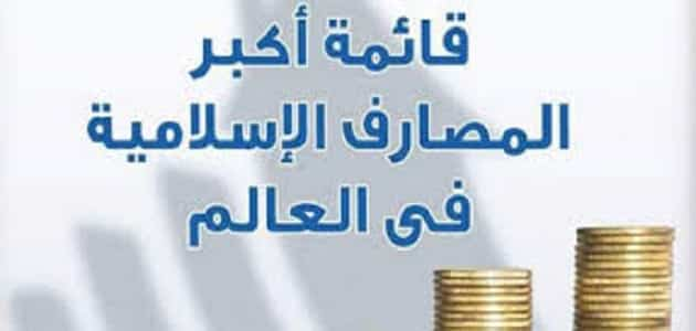 دليل البنوك الاسلامية فى مصر بالترتيب معلومة ثقافية