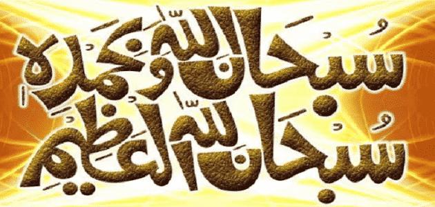 فضل سبحان الله وبحمده سبحان الله العظيم