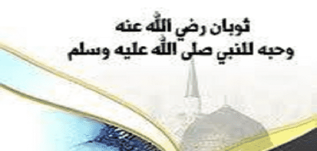 معلومات دينية عن صحابي جليل بايع الرسول أن لا يسأل الناس