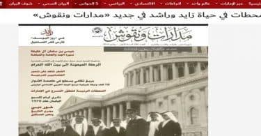 معلومات عن أقدم صحيفة عربية مشهورة تصدر في لندن