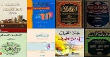 أفضل كتب النحو العربي والصرف