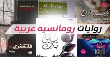 اجمل الروايات الرومانسية العربية