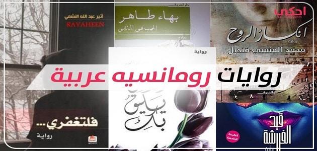 اجمل الروايات الرومانسية العربية معلومة ثقافية