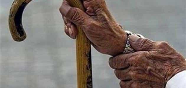 إذاعة عن اليوم العالمي للمسنين والمعاقين
