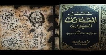 اسرار كتاب شمس المعارف الكبرى pdf