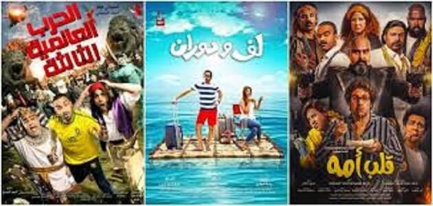 اجمل الافلام الكوميدية العربية