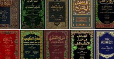 افضل الكتب التاريخية العربية