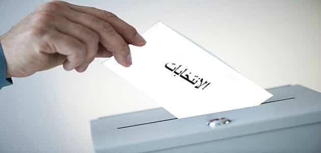 بحث حول تعريف النظام الانتخابي