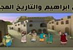 بحث عن النبي إبراهيم والتاريخ المجهول