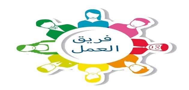 بحث عن سلوكيات وقيم العمل الجماعي معلومة ثقافية