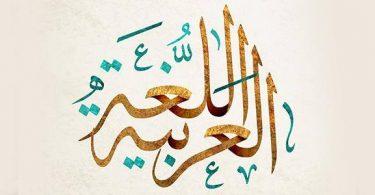 حديث شريف عن اللغة العربية وفوائدها (1)
