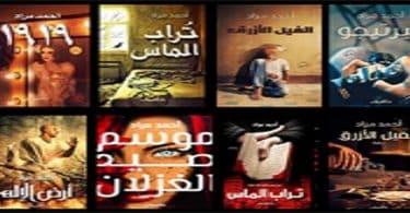روايات الكاتب احمد مراد pdf