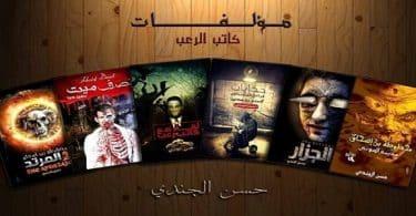 روايات حسن الجندى pdf