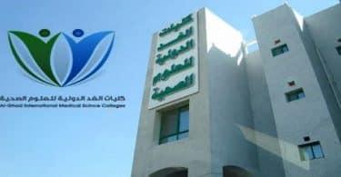 شروط كلية الغد الدولية للعلوم الصحية