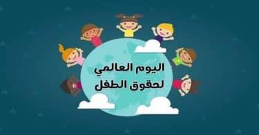 عبارات عن اليوم العالمي للطفل مكتوبة